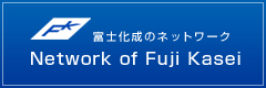 Network of Fuji Kasei
